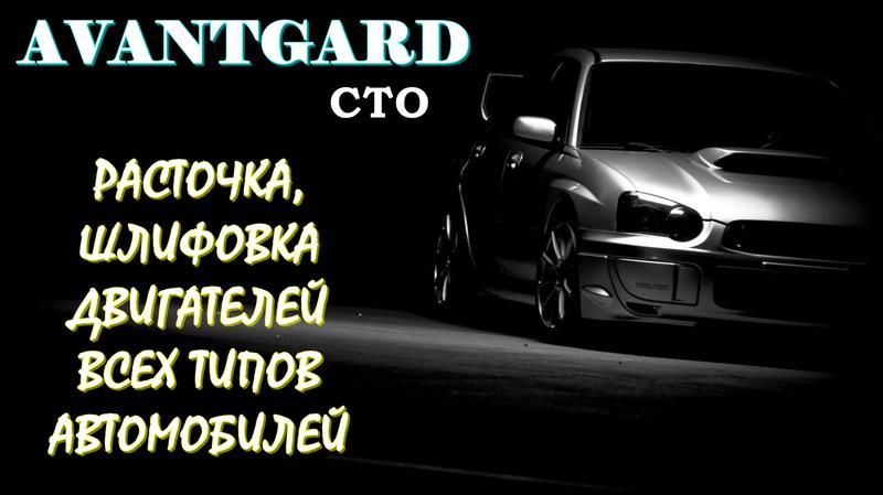 Фото СТО AvantgarD