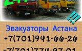 Фото СТО АвтоПомощь эвакуатор, Алматы, ул.Богейхана 3