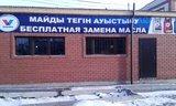 Фото СТО ТЕХЦЕНТР АСТАНА