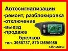 Фото СТО Autosecurity