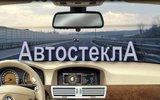 Фото СТО Автостекла на все виды авто!, г. Астана, ул. Абая, 1