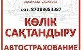 Фото Страховая компания КӨЛІК САҚТАНДЫРУ, г. Алматы, мкр. Кулагер