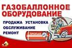 Фото СТО Установка ГБО в г.Кокшетау