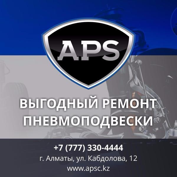 Фото СТО APS Автомобильные ПневмоСистемы