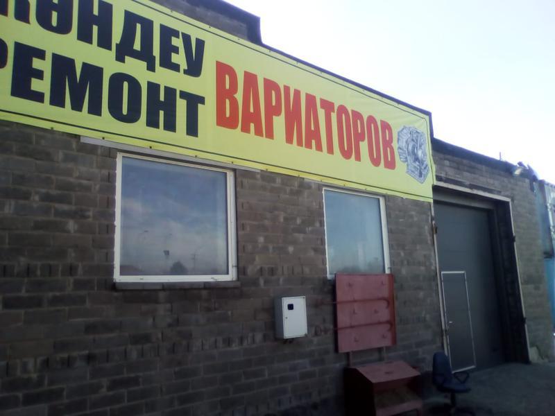 Фото СТО Ремонт вариаторов
