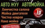 Фото Автомойка LUXURY, Темиртау, пр. Строителей 9\1