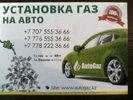 Фото СТО Установка Газового Оборудования на Авто из Италии качества и гарантия до 2-х лет