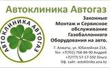 Фото СТО Автоклиника Автогаз, г. Алматы, ул. Юбилейная 21А