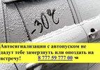 Фото СТО Автосигнализации установка продажа
