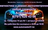 "Фото СТО Automaster01, г. Астане, пр.Н.Тлендиева 10, авторынок ""САЛЕМ"", цех №1."