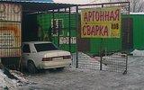 Фото СТО Альтаир, г. Алматы, ул. Северное кольцо, 59Б