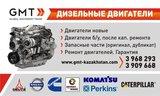 "Фото СТО ТОО ""Global Machinery Trade"""