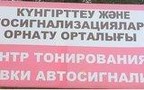 "Фото Автосалон ИП ""Тез service"", Алматы, ул Гагарина,219"