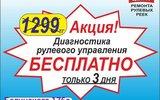 Фото СТО Ремонт Рулевого Управления, г. Алматы, пр. Рыскулова, 68Е