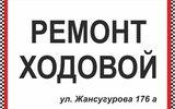 Фото СТО Repair Auto, г.Астана, ул. Мустафина, 50