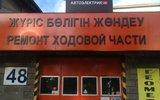 Фото СТО Автосервис Автоэлектрик.kz, Алматы, ул. Утеген батыра, 48 (бывш. Мате Залки)