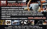 Фото СТО Autoart