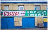 """Фото СТО Пункт замены масел """"Экспресс"""", г. Астана, ул. Бейсековой, 108"""