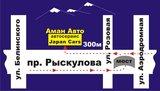 Фото СТО Japan Cars