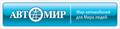 Фото СТО Автомир Астана, Астана, пр. Туран, 81